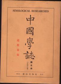中国学志 第五本:道教专号(主编签赠日本汉学家小仓芳彦)