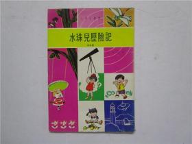 约七八十年代出版 小学生丛书《水珠儿历险记》中年级 (插图本)