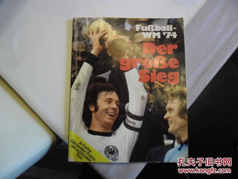 1974世界杯图册
