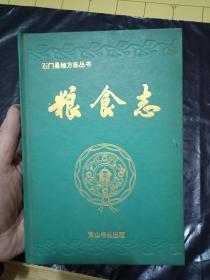 石门县地方志丛书:粮食志---32开精装   只印刷1200册