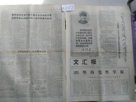 文汇报 1968年2月24日(1—4版)