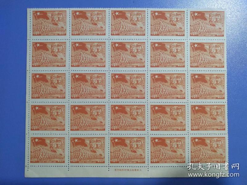 华东局 建军二十二周年纪念邮票 70元(桔黄)25连带厂铭
