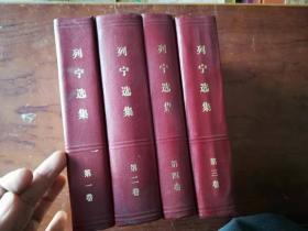 【列宁选集(第一·二·三·四卷),精装  ,2版3