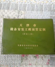 天津市设备安装工程预算定额(管道工程)自然旧