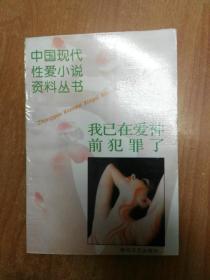 我已在爱神前犯罪了(中国现代性爱小说资料丛书)
