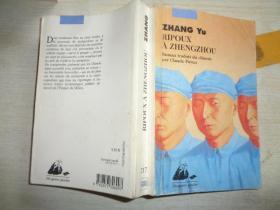 法语原版书 Ripoux à Zhengzhou [Poche] Yu Zhang Claude Payen