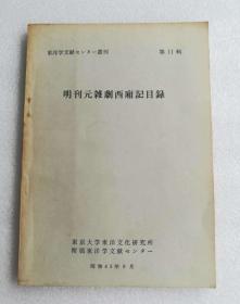 明刊元杂剧西厢记目录(东洋学文献センター丛刊 第11辑)