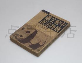 私藏《中国动物生活图说》 冯志鹏 编著  世界书局民国三十八年初版