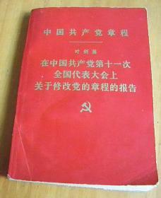 叶剑英在中国共产党第十一次全国代表大会上关于修改党的章程的报告【平装本】