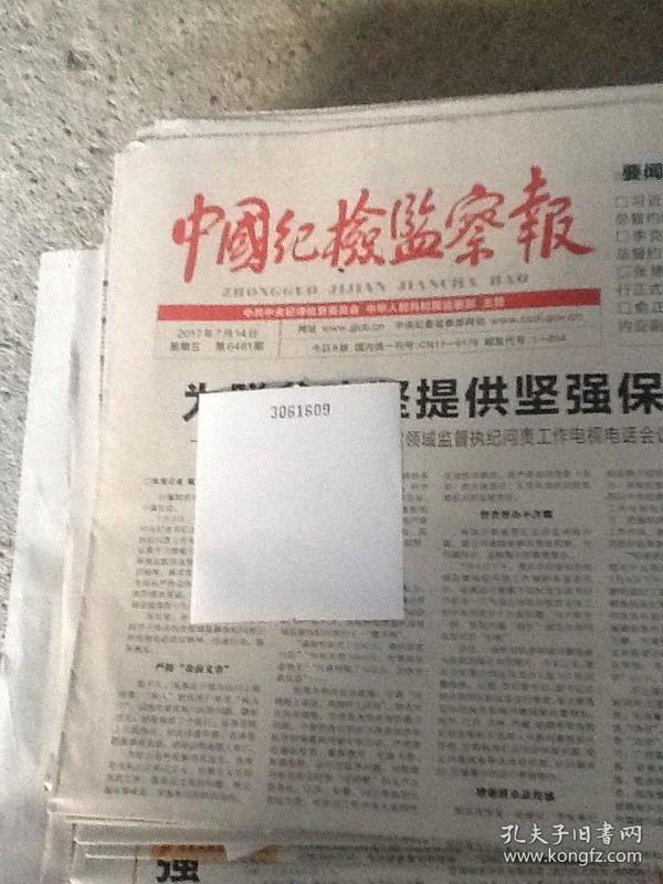 中国纪检监察报.2017.7.14