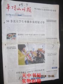 【报纸】平顶山日报 2009年3月2日【我省加快建设全国重要的综合能源基地】
