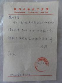 关于郑遂生(1959年 陕西省教育厅用笺)