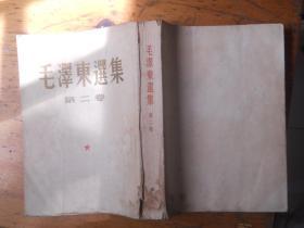 毛泽东选集(第二卷)(1952年 上海 一版一印)