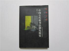 中国古代报刊法制发展史