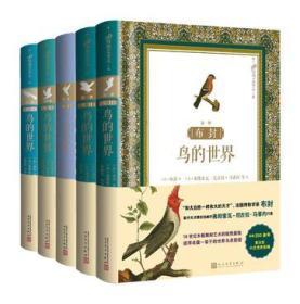 布封:鸟的世界:(套装共5册)