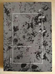 皮力著作·《从行动到观念-晚期现代主义艺术理论的转型》·正宗原版