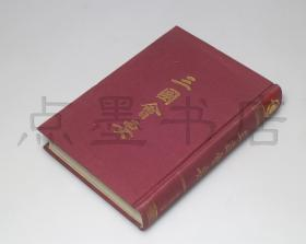 私藏好品《三国会要》 精装全一册 上海古籍出版社1991年一版一印
