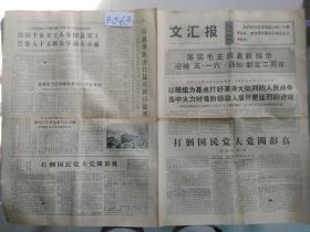 文汇报 1968年5月15日(1—4版)