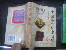 中国历代印章目录(评级.标价注明印文.印质形制与朝代)