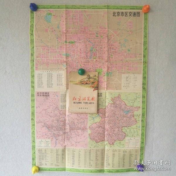 《北京游览图》 带封套  1978年地图出版社  [柜9-2-1]