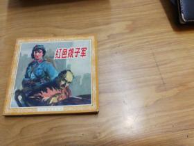 现代故事画库:红色娘子军 48开连环画 一版一印