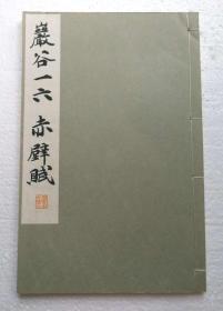 【岩谷一六:赤壁赋】线装一册全 和汉名家习字本集成 平凡社1933年
