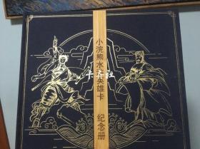 2018统一小浣熊众筹水浒卡精装卡册(正确版卡册)