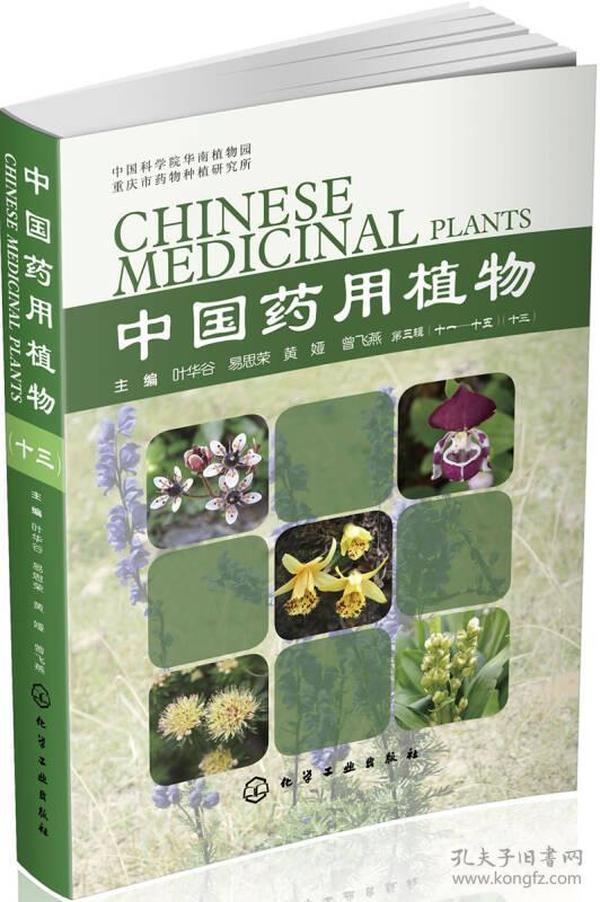 9787122274168中国药用植物(十三)