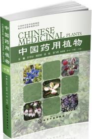 9787122274175中国药用植物(十四)