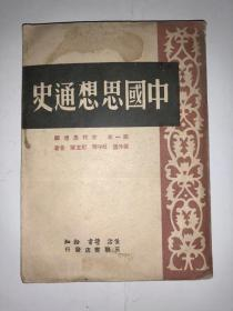 A1  中国思想通史 第一卷 古代思想编  私藏