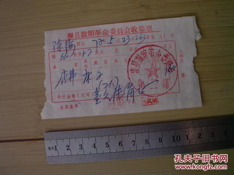 文革时期 滦县旅馆革命委员会收益票,  1972年