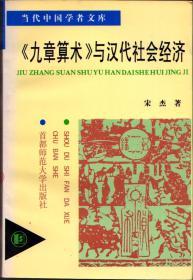 九章算术与汉代社会经济