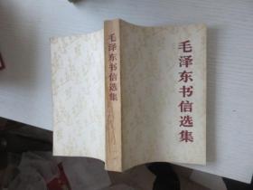 毛泽东书信选集 内页干净