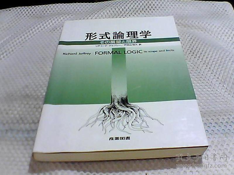 日文  形式论理学