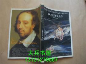 莎士比亚论人生:英中文双语读本——励志与启蒙丛书