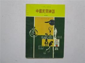 约七八十年代出版 小学生丛书《中国民间神话》高年级 (插图本)