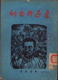 鲁迅与木刻(1949年10月初版本)