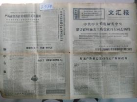 文汇报 1969年3月21日(1—4版)