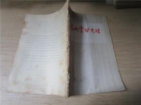 应城膏矿史话