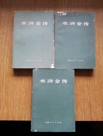 文革版 水浒全传 全三册 [1975年一版一印]