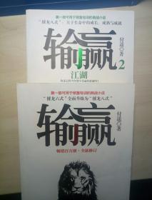 输赢+输赢2.江湖(2本合售)