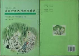 平度民间文库插图本-李园街道民间故事续集