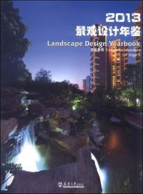 2013景观设计年鉴:住区景观3