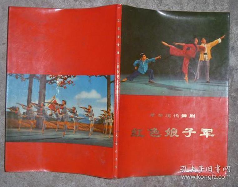 革命现代舞剧:红色娘子军 【大32开 1970年 一版一印】