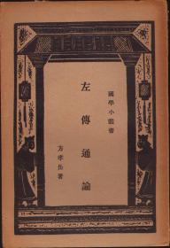 左传通论(国学小丛书)