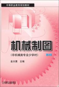 中等职业教育规划教材:机械制图(非机械类专业少学时)(第3版)