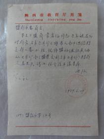 关于景岩征(1959年 陕西省教育厅用笺)