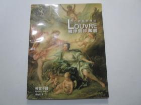 西方神话与传说·罗浮宫珍藏展导览手册