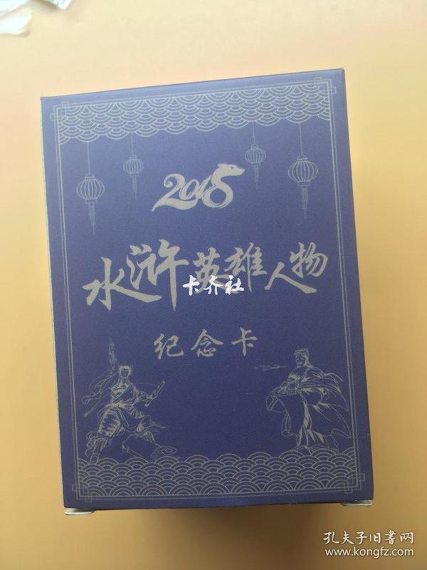 2018统一小浣熊众筹水浒卡套装(闪卡+卡册+海报+年历)