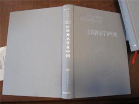 比较神话学在中国:反思与开拓